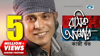Roshik Amar | Kazi Shuvo | Arfin Rumey | Bangla Super Hit Music Video | FULL HD