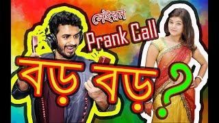 কেমন বড় ? । RJ Farhan's New Bangla Prank Call - RJ Farhan Show