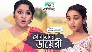 Sona monir Diary | Bangla telefilm 2017 | Naznin Hasan Chumki | Abdullah Rana    Channel i TV