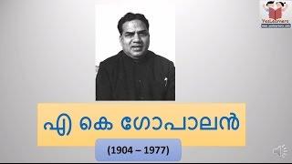 A K Gopalan - (എ കെ ഗോപാലന് ) - Kerala Renaissance -Kerala PSC Coaching