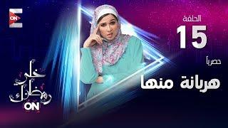 مسلسل هربانة منها HD - الحلقة الخامسة عشر - ياسمين عبد العزيز ومصطفى خاطر - (Harbana Menha (15