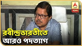 Controversy In Rabindra Bharati University Continues