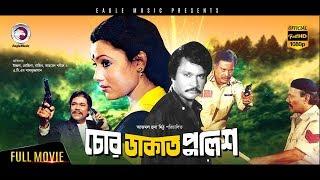 Bangla Movie   CHOR DAKAT POLICE   Rajib, Rozina   Bengali Full Movie   Exclusive Release 2017
