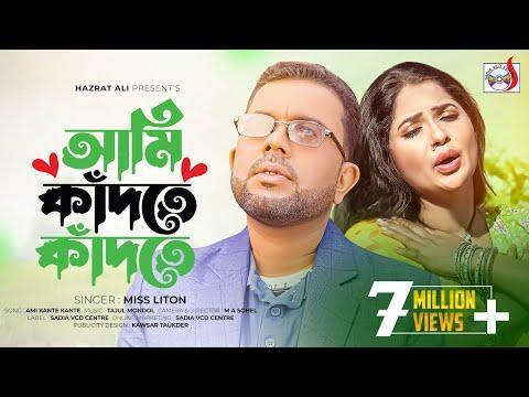 Xxx Mp4 আমি কাঁদতে কাঁদতে Ami Kante Kante Miss Liton New Music Video 2018 HD Song Sadia VCD 3gp Sex