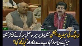 Mir Hasil Bizenjo Ne New Senate Chairman Ko Mubarak Dene Se Inkaar Kr Diya - Pakistan News