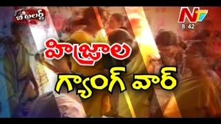 Gang Wars Between 2 Hijra Groups in Vijayawada - Be Alert
