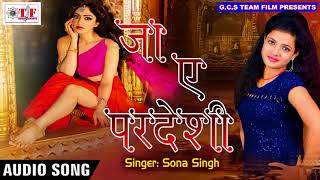 Sona Singh का दर्द भरा गीत | Ja A Pardeshi | जा ए परदेशी| Ishq Ka Rog Laga Baithi |Hit Bhojpuri Song