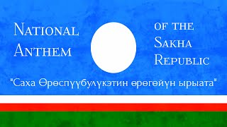 National Anthem of the Sakha Republic |