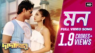 Mon (মন) | Total Dadagiri | Full Video Song | Yash | Mimi | Jeet Gannguli | Pathikrit | SVF