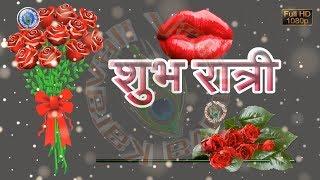 Good Night Wishes, Good Night Message for her, Nepali Whatsapp Status Video