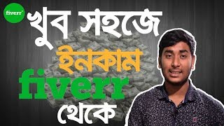 How To Earn $1000 Per Moth From Fiverr With Complete Update & Best Tips Bangla Tutorial Part-1