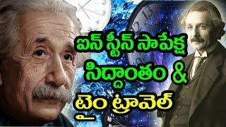 ఐన్ స్టీన్ సాపేక్ష సిద్ధాంతం-టైం ట్రావెల్/Einstein Special theory of relativity-Time travel