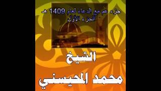جزء عم مع الدعاء لفضيلة الشيخ محمد المحيسني لعام 1409 هـ