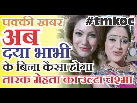 क्या अब TMKOC में दया भाभी नहीं दिखेंगी?, Daya Bhabhi of Taarak Mehta Ka Ooltah Chashmah