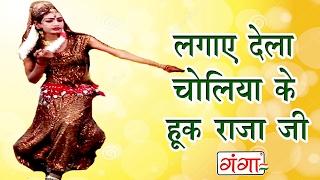 लगाए देला चोलिया के हुक राजा जी - Bhojpuri Nautanki Nach Programme   Bhojpuri Nautanki Song