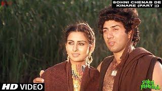 Sohni Chenab De Kinare (Part ||)  | Sohni Mahiwal | Full Song HD | Sunny Deol, Poonam Dhillon