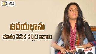 Anchor Udaya Bhanu life secrets - Filmyfocus