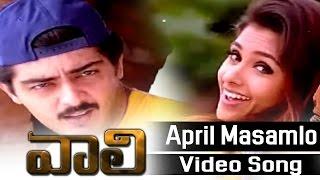 Vaali Telugu Movie || April Maasamlo Video Song || Ajith Kumar, Simran, Jyothika