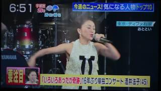酒井法子30週年演唱會0924報導