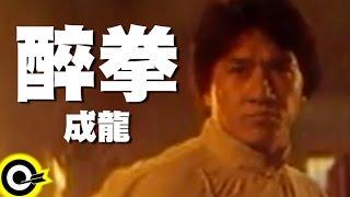 成龍 Jackie Chan【醉拳 Jui kuen】電影「醉拳II」主題曲 Official Music Video
