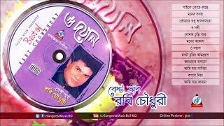 images Robi Chowdhury O Doyal Bangla New Song Sangeeat