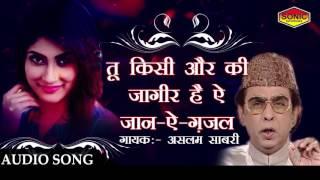 Ghazal Audio Song || Tu Kisi Aur Ki Jageer Hain Ae Jaan E Ghazal By Aslam Sabri