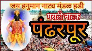 Jay Hanuman Natya mandal Hadi