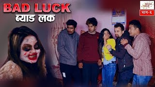 Bad Luck, Episode-5, 13-January-2019, By Media Hub Official Channel
