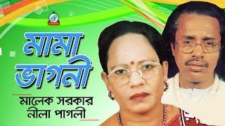 Malek Sarkar, Nila Pagli - Mama Vagni | মামা ভাগনী | Pala Gaan | Bangla Baul Song 2018 | Sangeeta