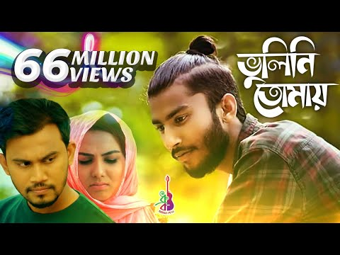 Xxx Mp4 Bhulini Tomay Jisan Khan Shuvo Rasel Khan Zerin Khan Bangla New Song 2019 3gp Sex