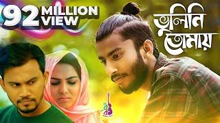 Bhulini Tomay | Jisan Khan Shuvo | Rasel Khan | Zerin Khan | Bangla New Song 2019