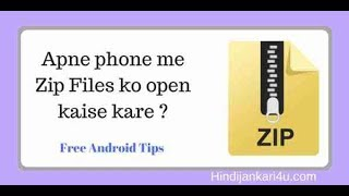 Android Phone me Zip. ya Rar. file ko kaise open kare ?