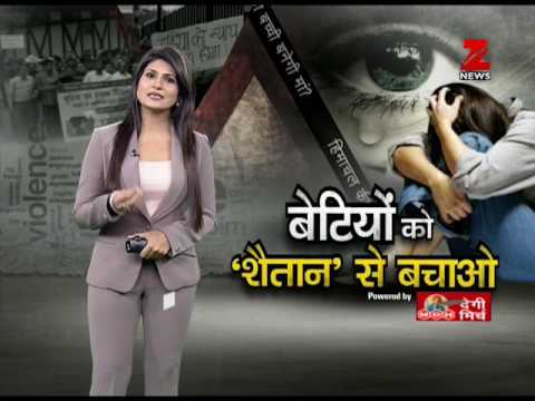Xxx Mp4 When Will Indian Daughters Be Safe From Evil Of Rape 10 साल की रेप पीड़ित बच्ची बनी माँ 3gp Sex