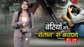 When will Indian daughters be safe from evil of 'rape'? | 10 साल की रेप पीड़ित बच्ची बनी माँ !