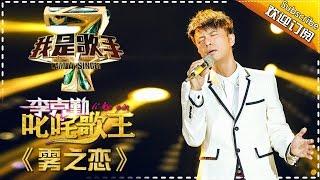 李克勤《雾之恋》— 我是歌手4第1期单曲纯享 I Am A Singer 4【湖南卫视官方版】