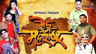 Made In Maharashtra | Marathi Movie | Trailer | Arun Nalavde | Bhau Kadam