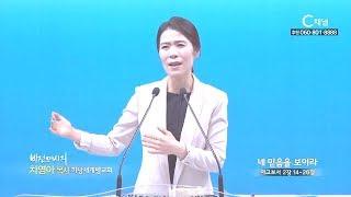 새계명교회 차영아 목사 - 네 믿음을 보이라 [C채널 기독교 방송]