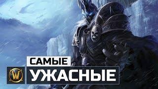 5 Самых Ужасных Проектов Короля-лича | Wow: Legion