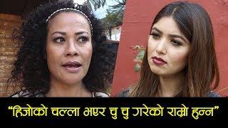Susmita KC and Pooja Sharma's clash on social network | Nepal Aaja
