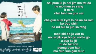 AILEE - I WILL GO TO YOU LIKE THE FIRST SNOW (EASY LYRICS)