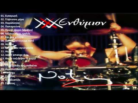 Xxx Mp4 Notis Sfakianakis XXX Ενθύμιον Full Live Cd Album 1999 3gp Sex