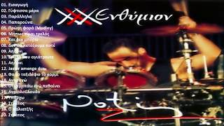 Notis Sfakianakis-XXX Ενθύμιον (Full Live Cd Album 1999)
