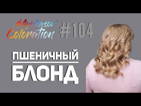 Xxx Mp4 AyukasovColoration 104 Пшеничный блонд Wheat Blond Bar Couture 3gp Sex
