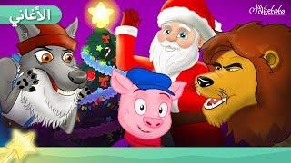 اجراس الميلاد أغنية مع حكايات الحيوانات - قصص اطفال قبل النوم - رسوم متحركة - بالعربي