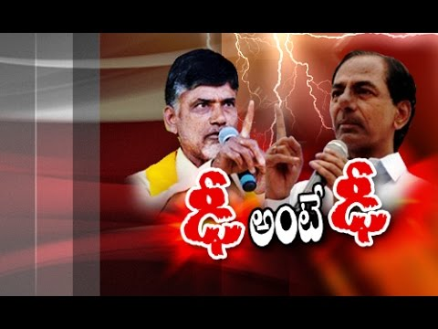 Counter Punches Between KCR And Chandrababu Cash For Vote Scam NTV
