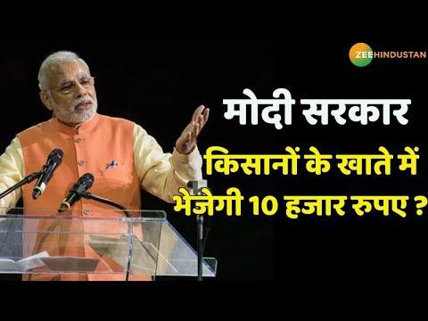 Modi सरकार किसानों के खाते में भेजेगी 10 000 रुपए