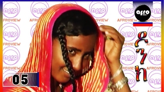 AFROVIEW - DONK Part 5  ዶንክ - NEW ERITREAN MOVIE 2017