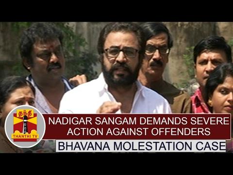 Xxx Mp4 Actress Bhavana Molestation Case Nadigar Sangam Demands Severe Action Against Offenders 3gp Sex
