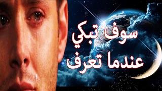 هل تعلم لماذا لا تقع السماء علي الارض ؟ شاهد ماذا يحدث اذا وقعت | سوف تبكي