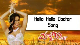 Poonam Pandey Massage Song   'Hello Mallu Doctor